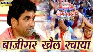 बाजीगर खेल रचाया || Bazigar Khel Rachaya || Jog Bharti - Superhit Bhajan || Badgavda - Pali Live