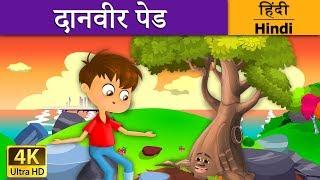 दानवीर पेड  - Kahani - Fairy Tales in Hindi - Story in Hindi - Hindi Fairy Tales