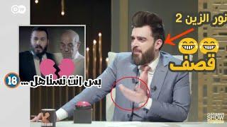 أخيرا ..رد احمد البشير 😂 على نور الزين اغنية اياد علاوي جديد