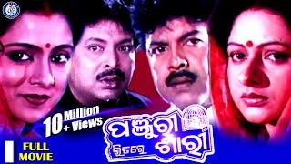 Panjuri Bhitare Sari | ପଞ୍ଜୁରୀ ଭିତରେ ଶାରୀ | Bijay Mohanty | Tandra Ray | Mihir Das | Aparajita