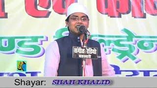 Shah Khalid All India Mushaira Baskhari 15-03-2017 Sadar. Mohd Qasim Khan