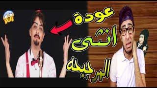 عودة دالي حسن ب كليب جديد بعد ركبني المرجيحه .. ( بشكيلك ياما ).. !