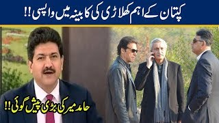 Hamid Mir Big Prediction On Asad Umar Return In Imran Khan Cabinet