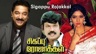 Sigappu Rojakkal movie | tamil full movie