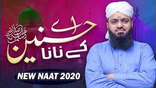 Aye Hasnain Ke Nana | Muharram | Karbala | Naat | Great Voice | HD
