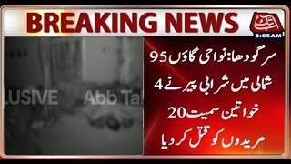 Sargodha: 20 disciples including 4 women clubbed to death by drunk peer in outskirts village