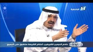 أخبار البلد - خادم الحرمين الشريفين: أحكام الشريعة ستطبق على الجميع