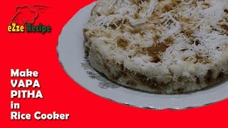 রাইস কুকারে ভাপা পিঠা তৈরি | Make Vapa Pitha in Rice Cooker