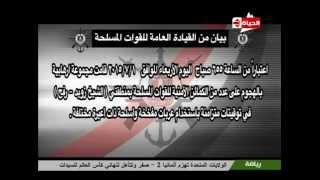 بيان القوات المسلحة بخصوص العمليات الارهابية فى الشيخ زويد