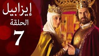 مسلسل ايزابيل - الحلقة السابعة بطولة Michelle jenner ملكة اسبانية - Isabel Eps 07