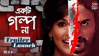 Ekti Golpo Naa  | Trailer launch | Bengali movie 2017