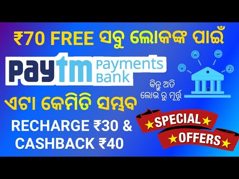Xxx Mp4 Paytm ₹70 Add Money Free In Your Wallet Paytm Big Recharge Offer 130 Cashback Odia 3gp Sex