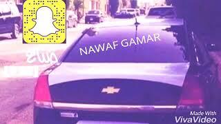 اغنية FX NAWAF GAMAR