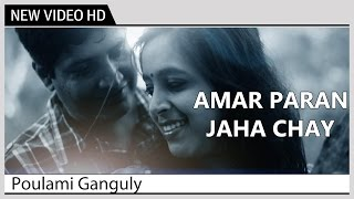 Amar Paran Jaha Chay - Poulami Ganguly | Tagore Songs | Music Video