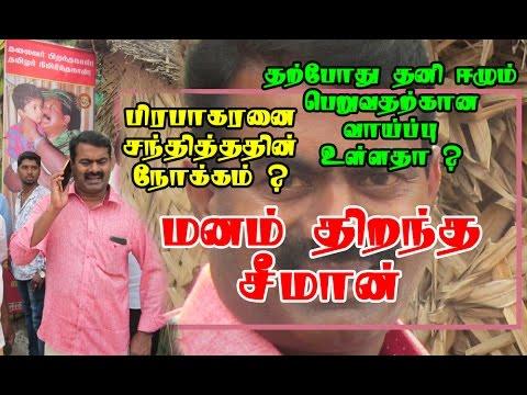 Xxx Mp4 Seeman Open Talk Naam Tamilar Katchi Interview Hot Tamil News 3gp Sex