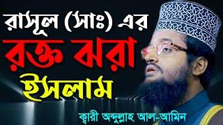 Bangla Waz(ইখওয়ানুল মুসলেমিন [February 2016]) - Abdullah Al Amin