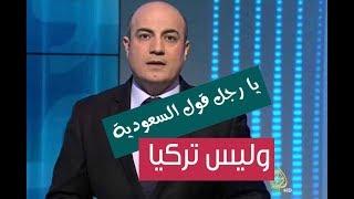 مذيع قناة الجزيرة كان يريدها السعودية ولكن الضيف خيب ظنه واعلن انها تركيا !!