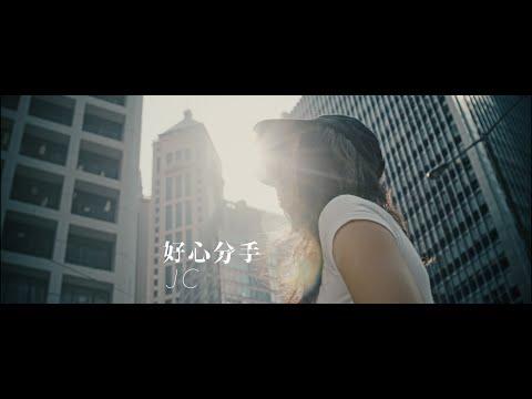 Xxx Mp4 JC 好心分手 原唱:盧巧音 Official MV 3gp Sex