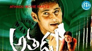 Athadu (2005) Full Movie Part 2/2 - Mahesh Babu - Trisha - Trivikram Srinivas