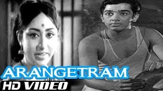 Arangetram - Tamil Full Movie | Kamalhaasan | K.Balachander | Tamil Evergreen Hit Movie