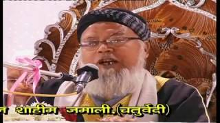 Bhagwat Geeta - KHUDA KA BAYAN By: Dr. Sajid Siddiqui Release By MAULANA SHAHEEN JAMALI