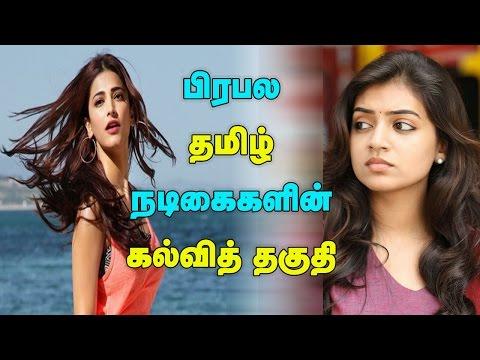 Best Tamil actress Education details | Kollywood news | Tamil cinema updates