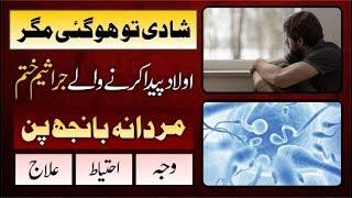 Mardana banjhpan ka ilaj in urdu hindi .  be auladi ka ilaj in urdu