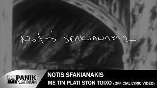 Νότης Σφακιανάκης - Με Την Πλάτη Στον Τοίχο - Επίσημο Βίντεο Με Στίχους