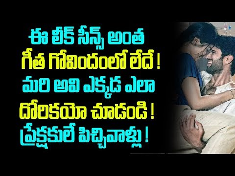 Xxx Mp4 Geetha Govindam Why Lip Kiss Leaked Tollywood News Telugu Boxoffice 3gp Sex