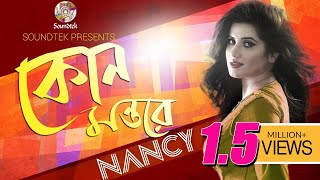 Nancy - Kon Montore | Lyrics Video | New Bangla Song | Soundtek