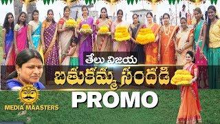 Bathukamma Song 2017 Promo | Bathukamma Sandadi by Telu Vijaya | బతుకమ్మ సందడి | Media Masters