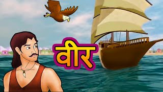 Veer - Hindi story for children | Panchatantra kahaniya | Short Stories for kids
