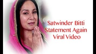 Satwinder Bitti latest statement against viral video | In trouble