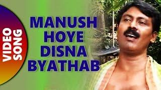 Manush Hoye Disna Byathab | Mota Bou | By Parikshit Bala