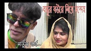 বন্ধুরে নিয়ে বউরে সন্দেহ I Bondhure Nia Boure Sondeho I Panku Vadaima I Koutuk I Bangla Comedy 2018