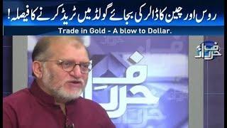China & Russia Business Transactions in Gold Threaten?   Harf e raaz  Meo News