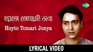 Hoyto Tomari Janya Lyrical | হয়তো তোমারই জন্য | Manna Dey