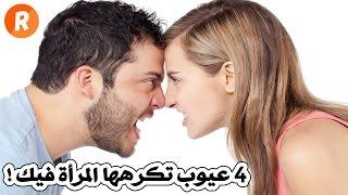 4 عيوب تكرهها المرأة في الرجل ويمكن أن تتخلى عنه بسببها