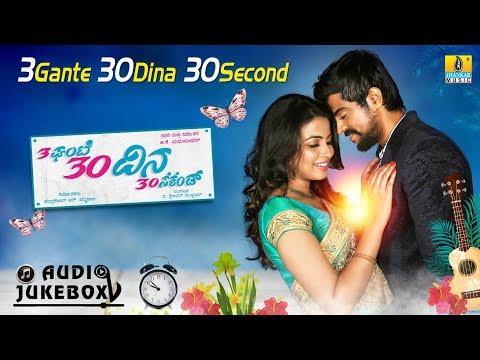 3 Gante 30 Dina 30 Second   Audio Jukebox   New Kannada Movie 2017   Aru Gowda, Kavya Shetty