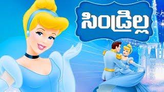 Animated Stories In Telugu | Cinderella | Kids Animated Stories | Cartoon Movies Collection