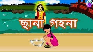 ছানা গহনা -  Bengali Rupkothar Golpo | Bengali Fairy Tales