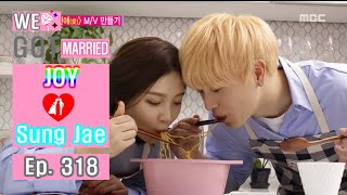 [We got Married4] 우리 결혼했어요 - Sung Jae ♥ Joy lips are ghost of touching 20160423