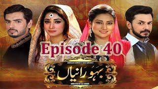 Bahu Raniyan - Episode 40 | Express Entertainment