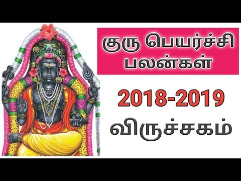 Xxx Mp4 விருச்சகம் குரு பெயர்ச்சி பலன்கள் 2018 2019 Guru Peyarchi Palangal 3gp Sex