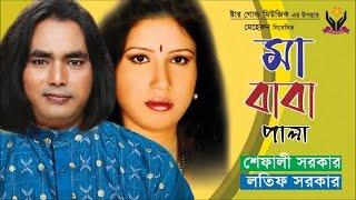 Latif Sarkar, Shefali Sarkar - Maa Baba Pala | Bangla Pala Gaan