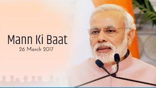 PM Modi's Mann Ki Baat, March 2017