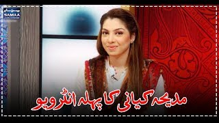 Madiha Kiyani Ka Pehle Interview   Intezar Qatl Case   SAMAA TV   17 Jan 2018