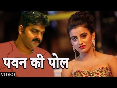 Xxx Mp4 पवन सिंह की पोल Pawan Singh Akshara Singh Pawan Raja Bhojpuri 2017 3gp Sex