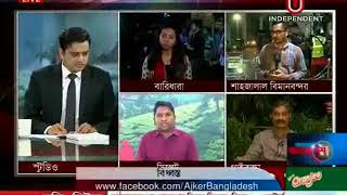Ajker Bangladesh, 12  March 2018 । বিধ্বস্ত