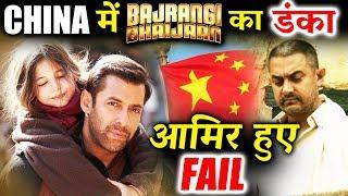 China में Salman के Bajrangi Bhaijaan से हारी Dangal और Secret Superstar